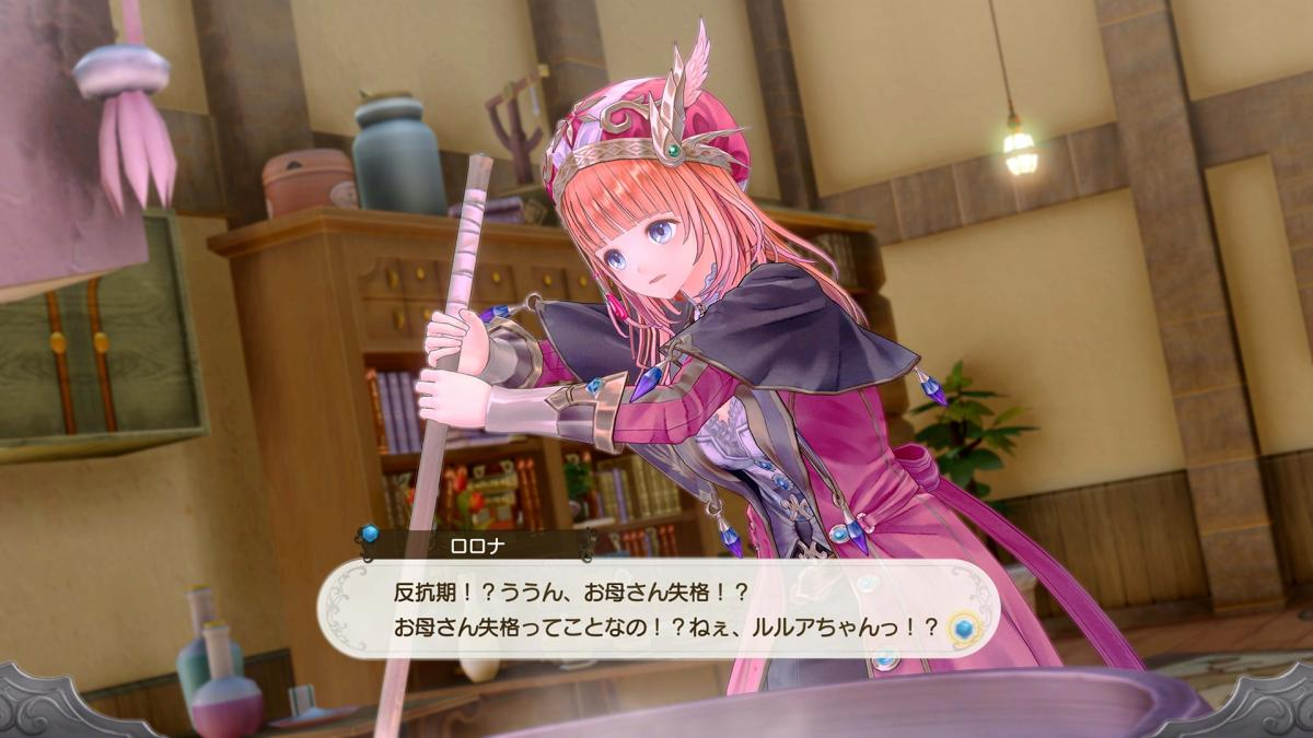 Image Atelier Lulua: The Scion of Arland 20