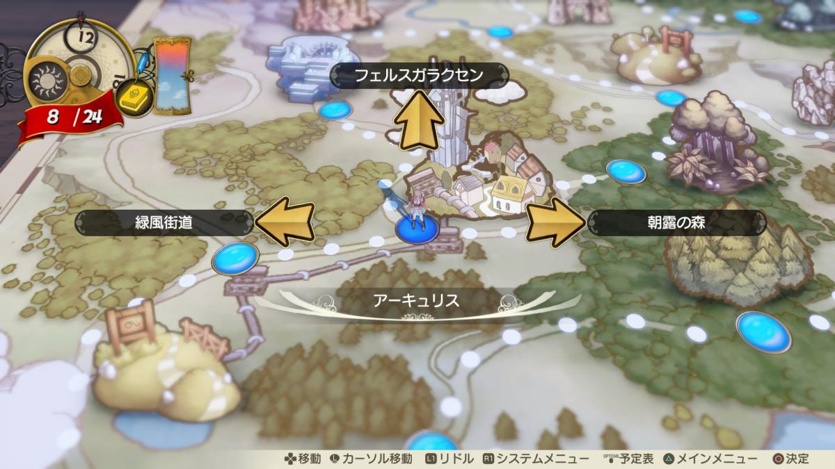 Image Atelier Lulua: The Scion of Arland 22
