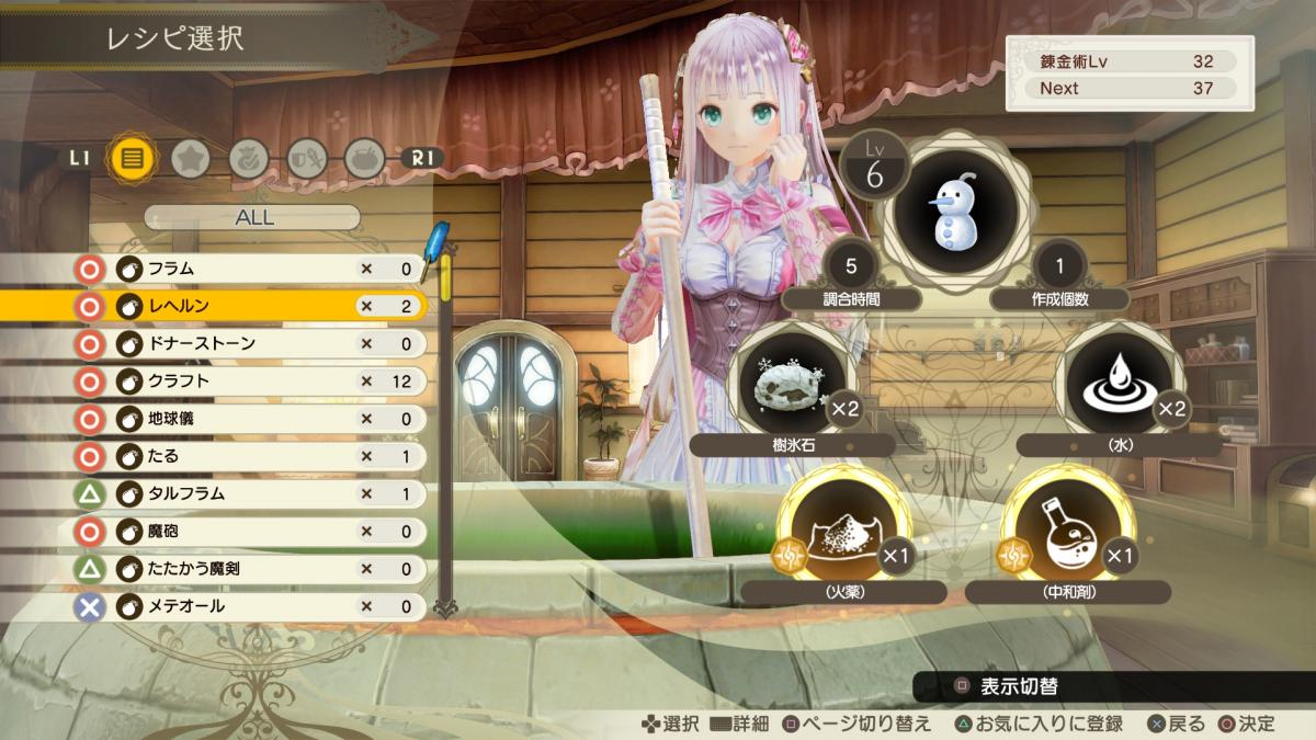 Image Atelier Lulua: The Scion of Arland 6