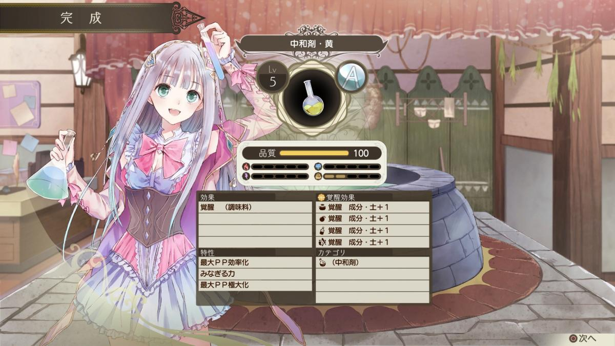 Image Atelier Lulua: The Scion of Arland 9