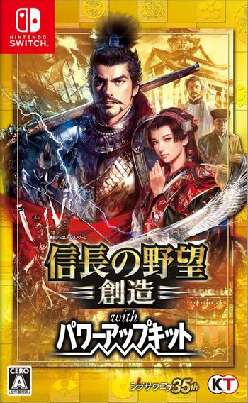 Jaquette de Nobunaga's Ambition: Sphere of Influence with Power-Up Kit