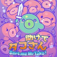Save Me Mr Tako : Tasukete Tako-San